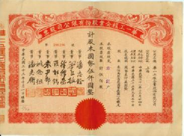 S1078, Sino-First Enhineering Co., Stock Certificate 500 Shares, 1946