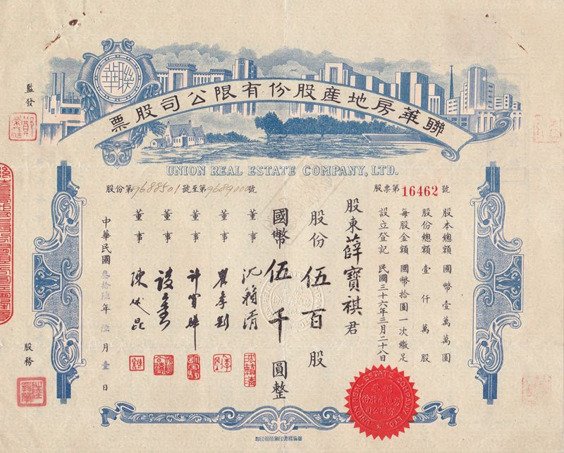 S1081, China Union Real Estate Co,. Stock Certificate 500 Shares, 1947