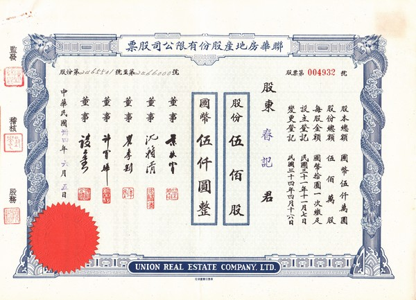 S1083, China Union Real Estate Co,. Stock Certificate 500 Shares, 1945