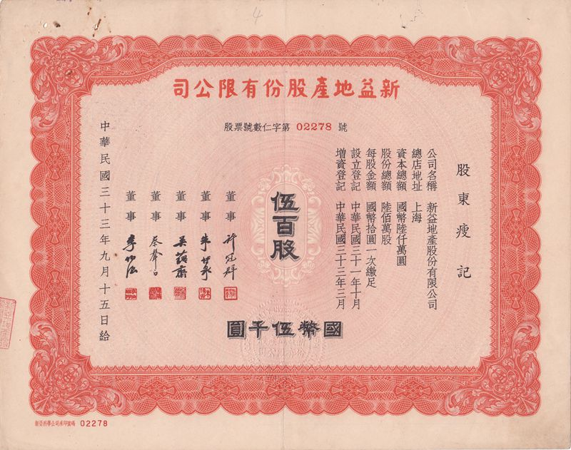 S1087, Modern Realty Investment Co., Stock Certificate 500 Shares, Shanghai 1944