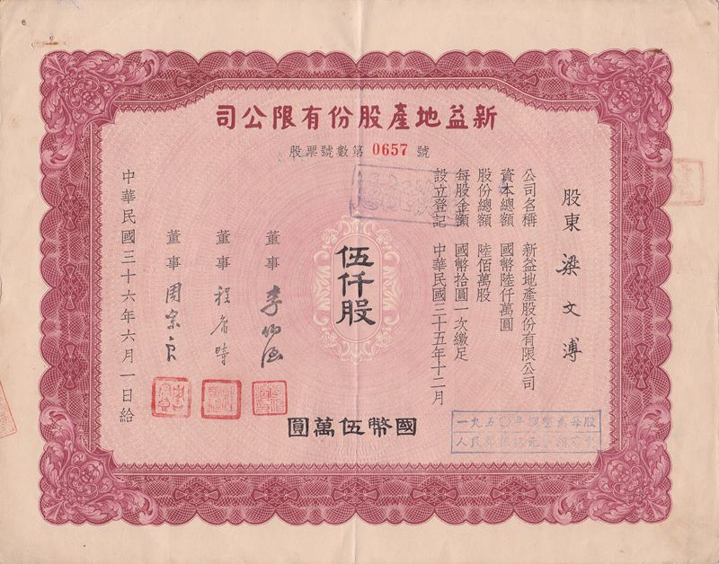 S1088, Modern Realty Investment Co., Stock Certificate 5,000 Shares, Shanghai 1944