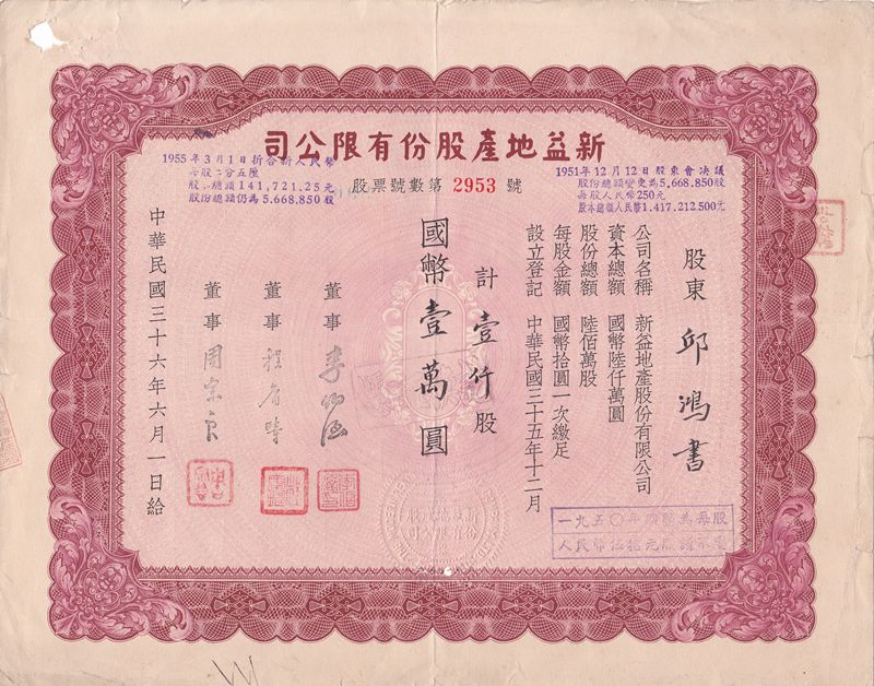 S1089, Modern Realty Investment Co., Stock Certificate 10,000 Shares, Shanghai 1947