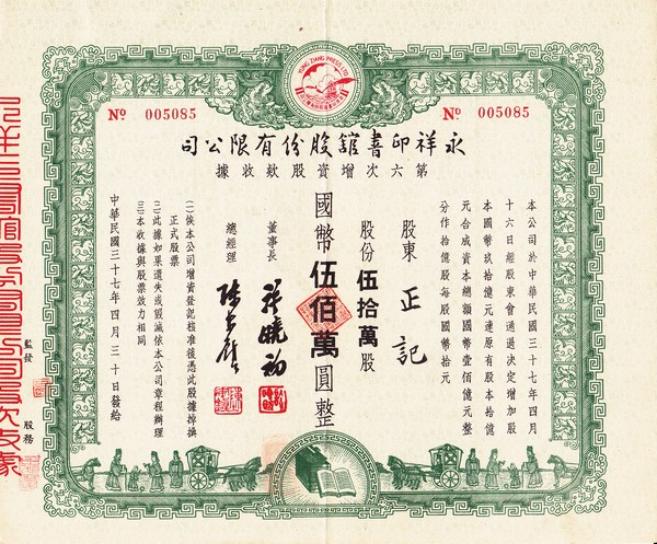 S1091, Shanghai Yung-Ziang Press Ltd, Stock Certificate of 1948