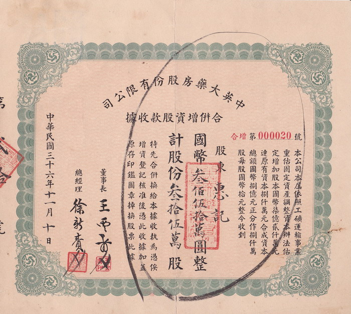 S1093, Sino-British Drug Store Co., Stock Certificate of China 1947