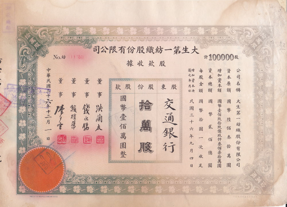 S1095, Dah Sung No 1 Cotton Spining & Weaving Co., Nantong, 100,000 Shares, 1947