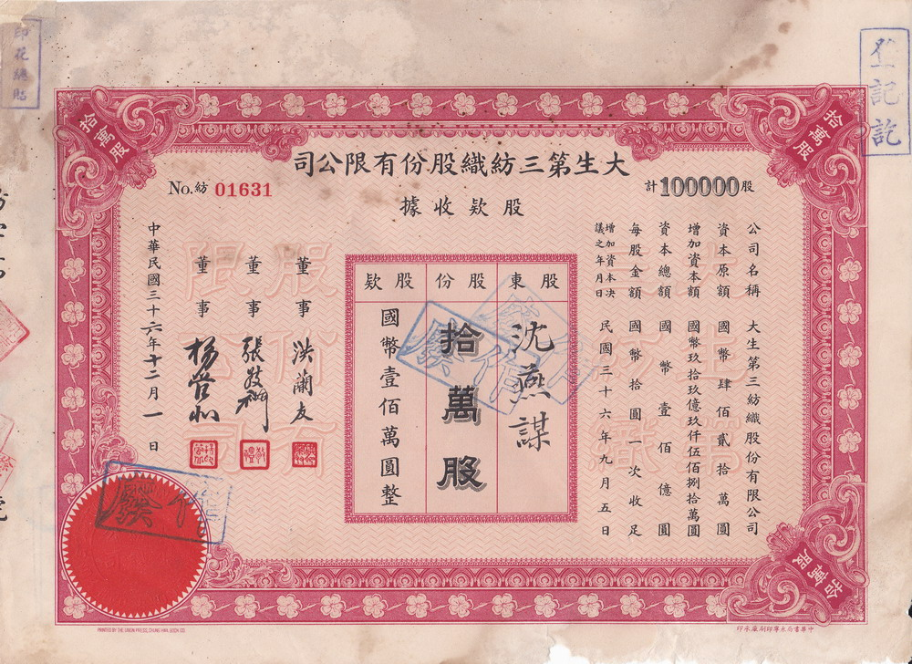 S1096, Dah Sung No 3 Cotton Spining & Weaving Co., Nantong, 100,000 Shares, 1947