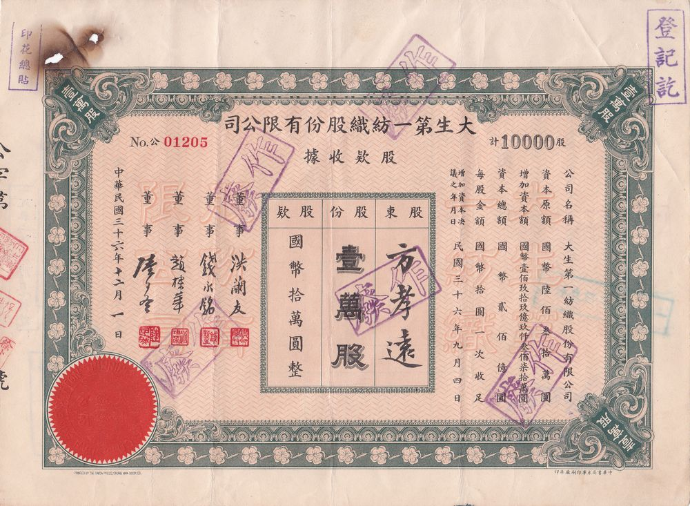S1097, Dah Sung No 1 Cotton Spining & Weaving Co., Stock 10,000 Shares, China 1947