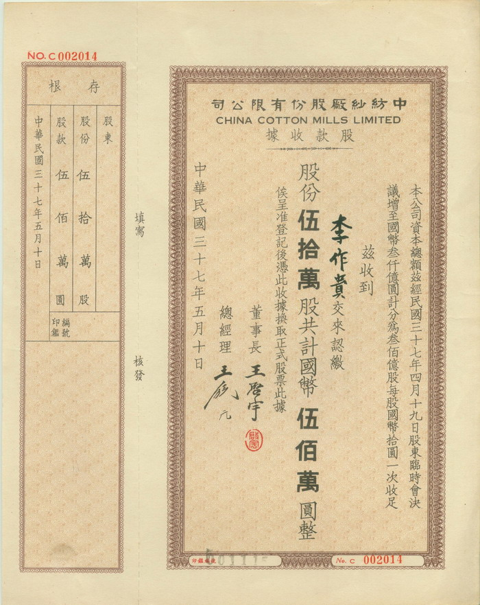 S1098, China Cotton Mills Ltd, Stock Certificate 500,000 Shares, 1948
