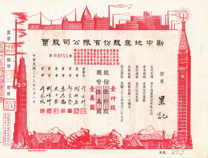 S1100, Sing Chung Realty Investment Co,. Stock Certificate 1000 Shares, 1944