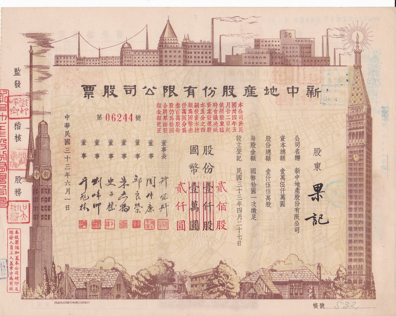 S1101, Sing Chung Realty Investment Co,. Stock Certificate 200 Shares, 1944