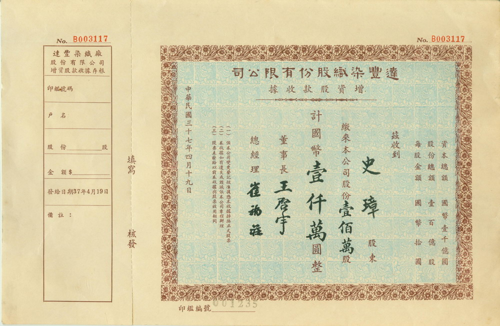 S1103, Feng-Da Textile Co., Stock Certificate 1 Million Shares, China 1948