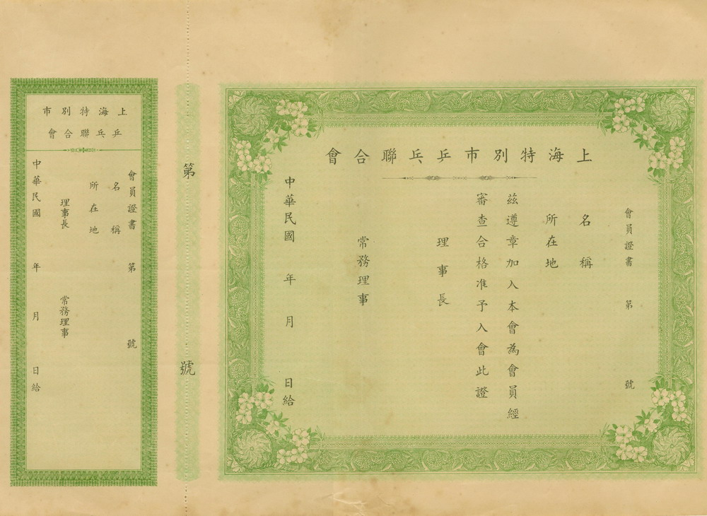 S1106, Shanghai City Table Tennis Club, Unissued Stock Certificate 1940's