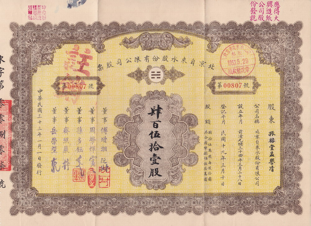 S1107, Peking Tap Water Co, Stock Certificate of 451 Share, 1944