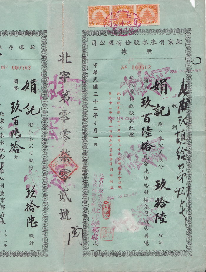 S1108, Peking Tap Water Co, Stock Certificate of 96 Share, 1943