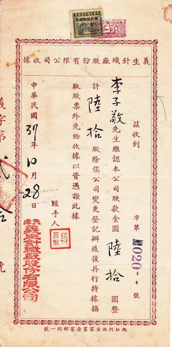 S1111, Yi-Sheng Textile Co, Stock Certificate 60 Shares, 1948
