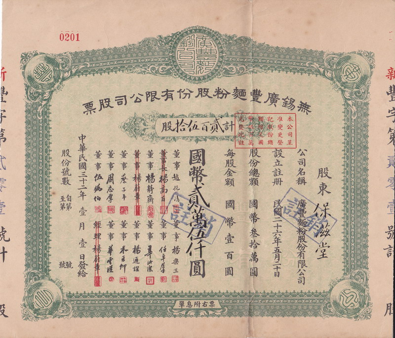 S1112, Guang-Feng Flour Co, Stock Certificate 150 Shares, China 1943