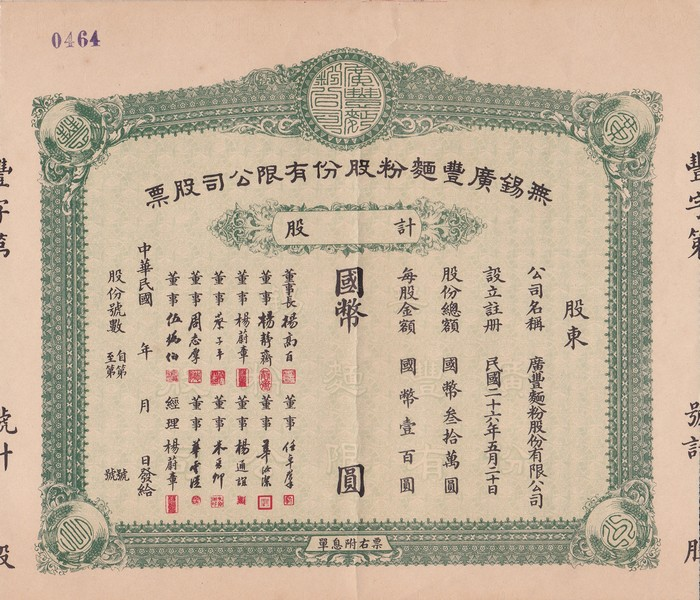 S1113, Guang-Feng Flour Co, Unused Stock Certificate, China 1943