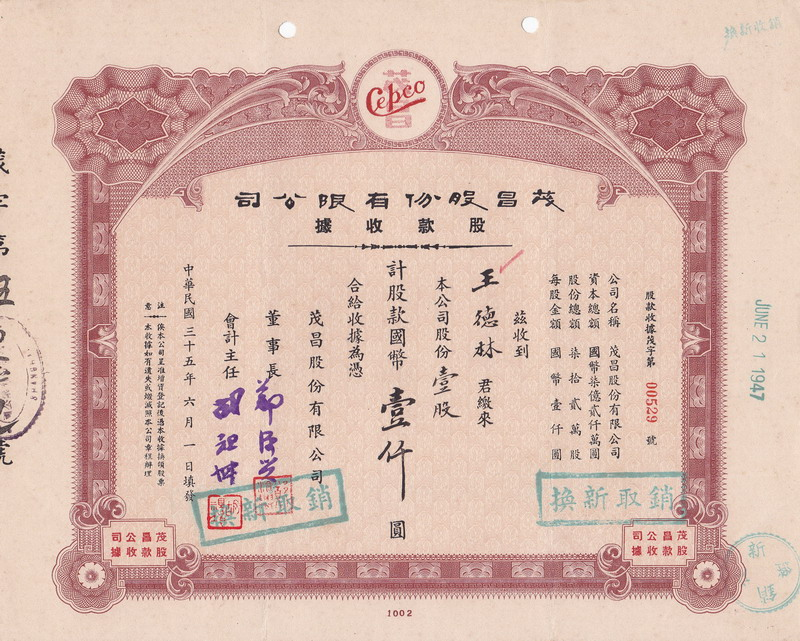 S1115, China Eye Produce Co, Ltd, Stock Certificate of 1946