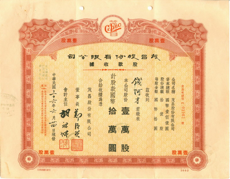 S1116, China Eye Produce Co, Stock Certificate 100,000 Shares 1946