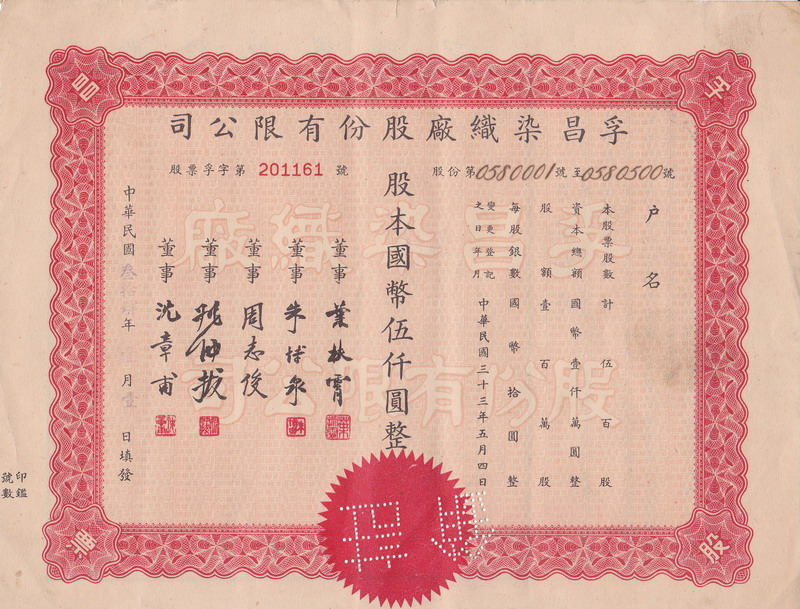 S1117, Shanghai Fu-Chang Textile Co., Stock Certificate 500 Shares, 1945