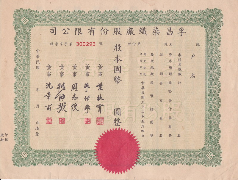 S1120, Shanghai Fu-Chang Textile Co., Green Stock Certificate Unused 1942