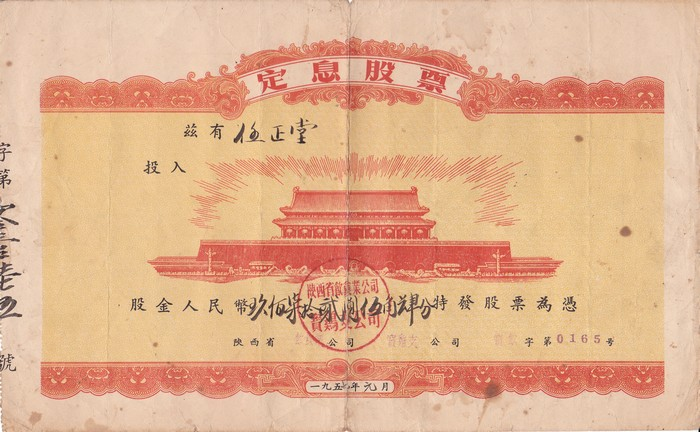 S1140, Share of China Shannxi Food Co,. 1957 with Tiananmen