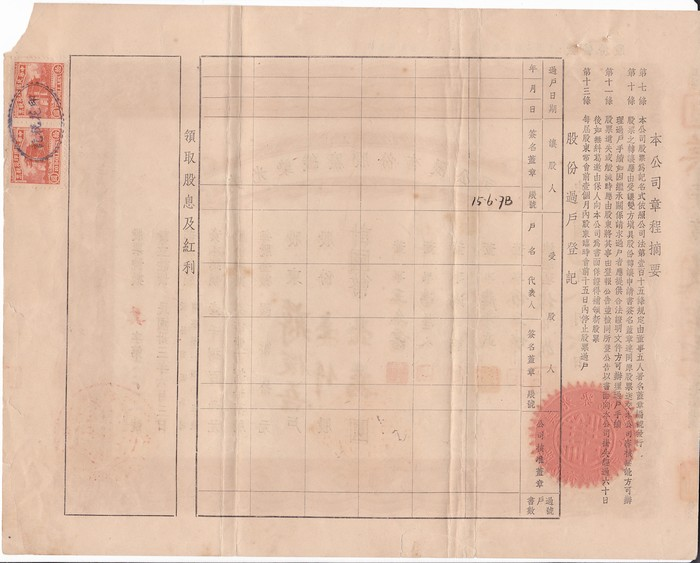 S1141, China Mei-Kuang Textile Co, Stock Certificate of 1945