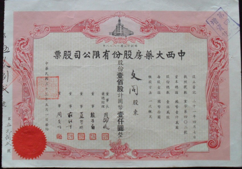 S1149 China-West Grand Drug Co., Ltd, 100 Shares of 1944