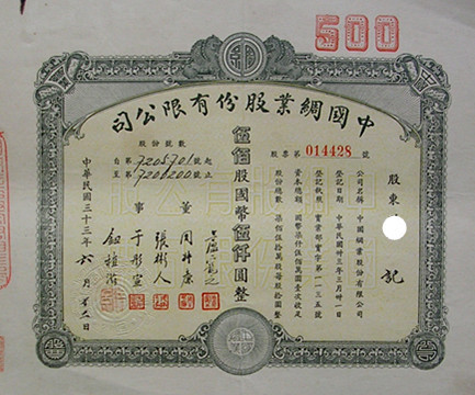 S1191, China Silk Co., Ltd, Stock Certificate 500 Shares, 1944