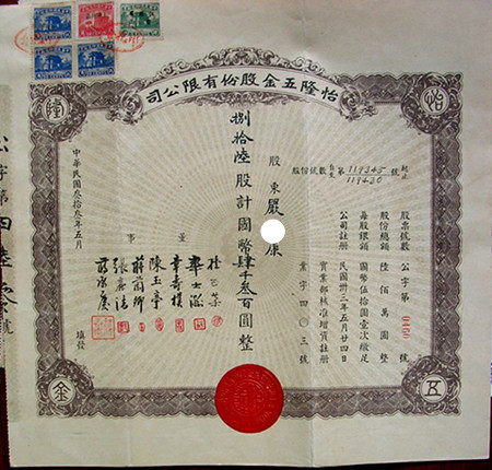 S1246, Yih-Lung Steel Co., Ltd, Stock Certificate of 1944, China