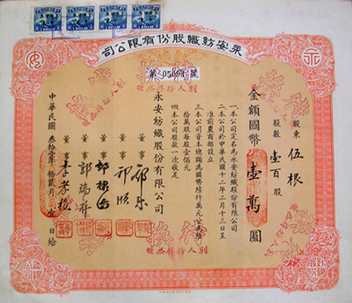 S1250, Wing-On Textile Co., Ltd, Stock Certificate of 1942, China