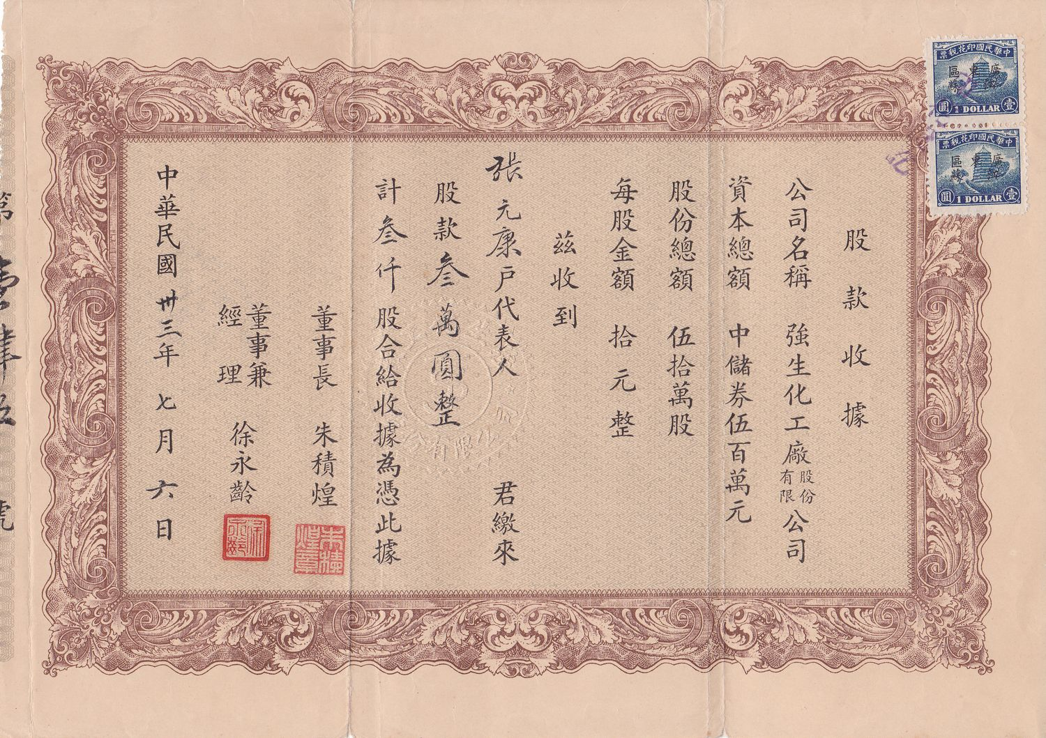 S1294, Shanghai Watson Chemical Co., Stock Certificate of 3000 Shares, 1944