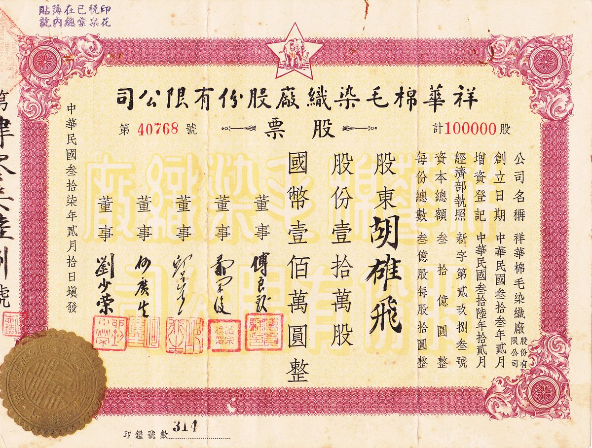 S1306, Xiang-Hua Textle Co., Stock of 100 Thousand Shares, Shanghai 1948