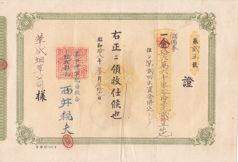 S1382, Sino-Victory Tobacco Co, Stock Certificate of 1943 China