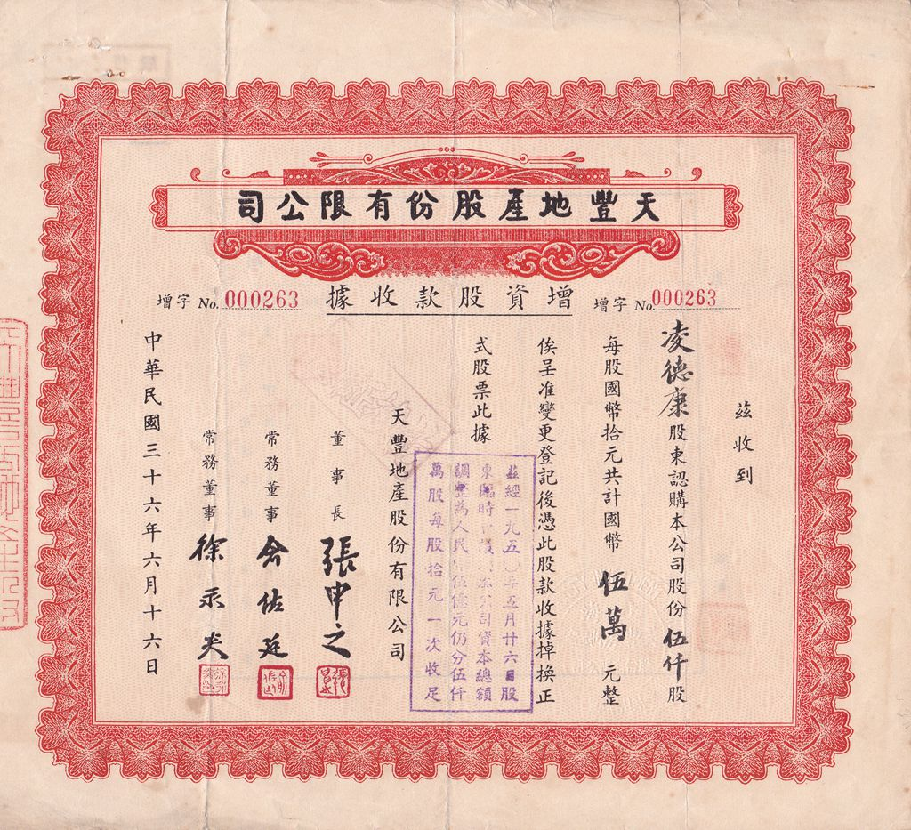 S1403, Tian-Fuong Realty Investment Co., Stock Certificate 5000 Shares, China 1947