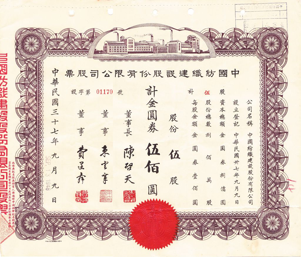 S1406, China Textile Construction Co, Stock Certificate 5 Shares, 1948