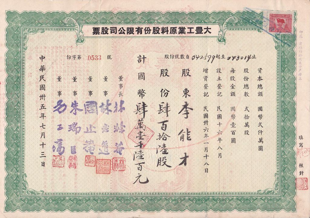 S1410, Shanghai Dah-Foong Industry Supply Co., Stock Certificate 416 Shares 1946