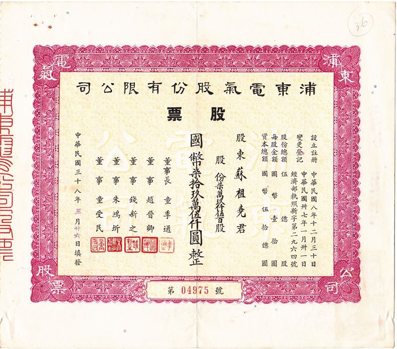 S1412, Shanghai Pudong Electronic Co, Stock Certificate 100,000 Shares, 1949