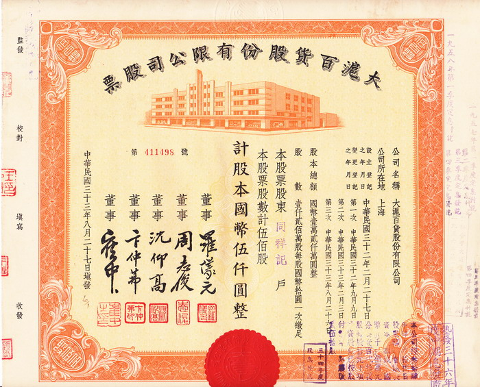 S1415, Dombey & Son Department Store ING, Stock Certificate 500 Shares, Shanghai 1944
