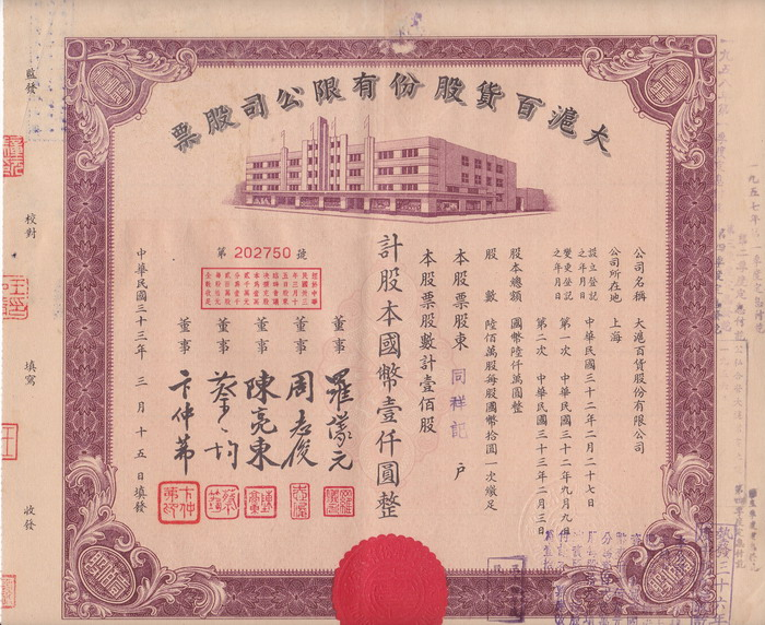 S1416, Dombey & Son Department Store ING, Stock Certificate 100 Shares, Shanghai 1944