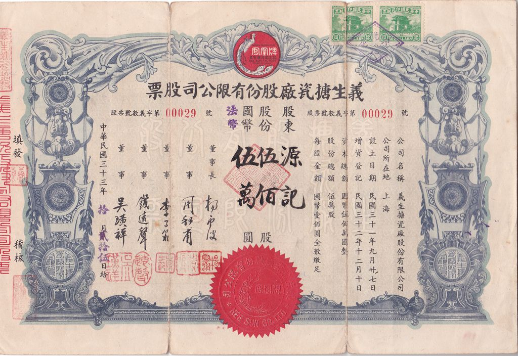S1418, Nee Sun Enamel Co., Stock Certificate 500 Shares, China 1944 Rare