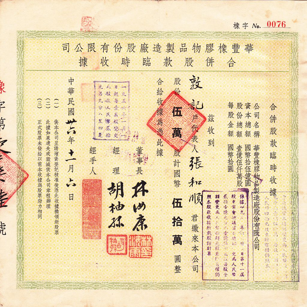 S1424, Hua-Feng Rubber Factory Co,. Ltd, Stock Certificate of 1947 China