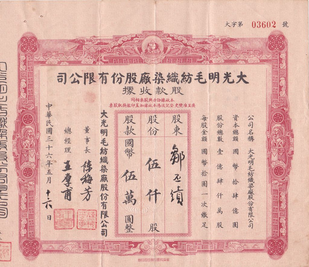 S1426, China Grand Worsted Mill Co., Stock Certificate 5000 Shares, 1947
