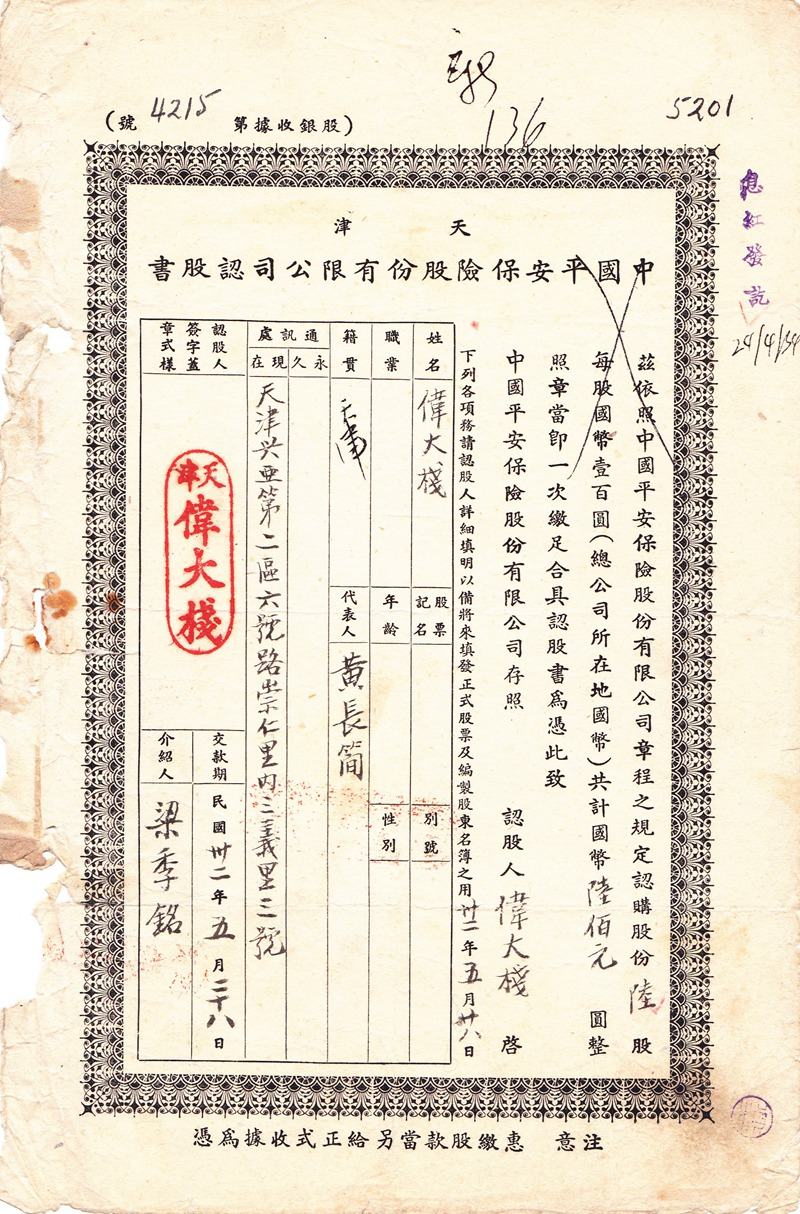 S1428, China PING AN Insurance Co., Stock Certificate of 6 Shares, 1943