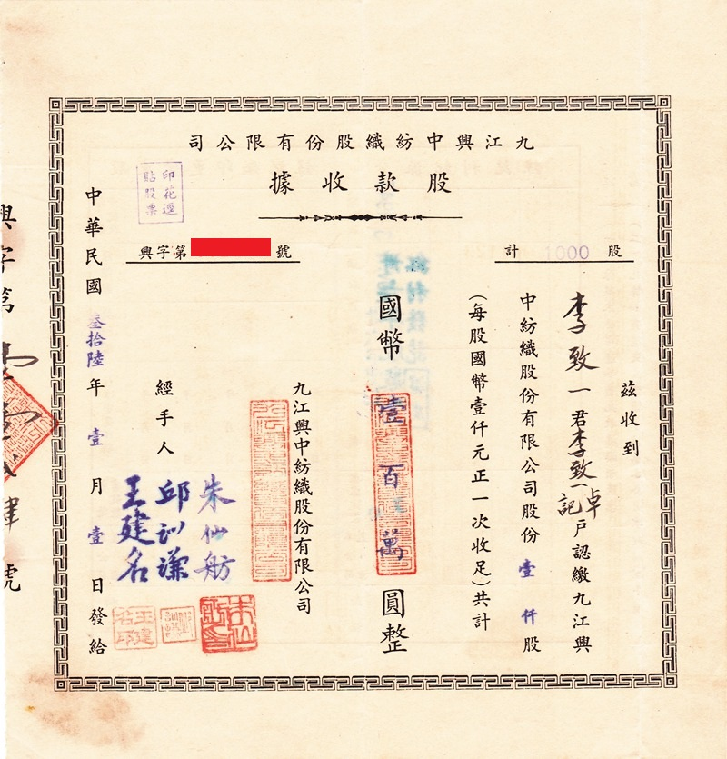 S1430, Chiuchiang Hsinchung Textile Co., Stock Certificate 1 Million Dollars, China 1947