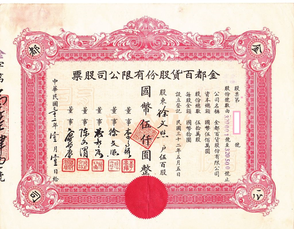 S1434, Shanghai Golden Castle Department Store Co., Stock Certificate 500 Shares 1944