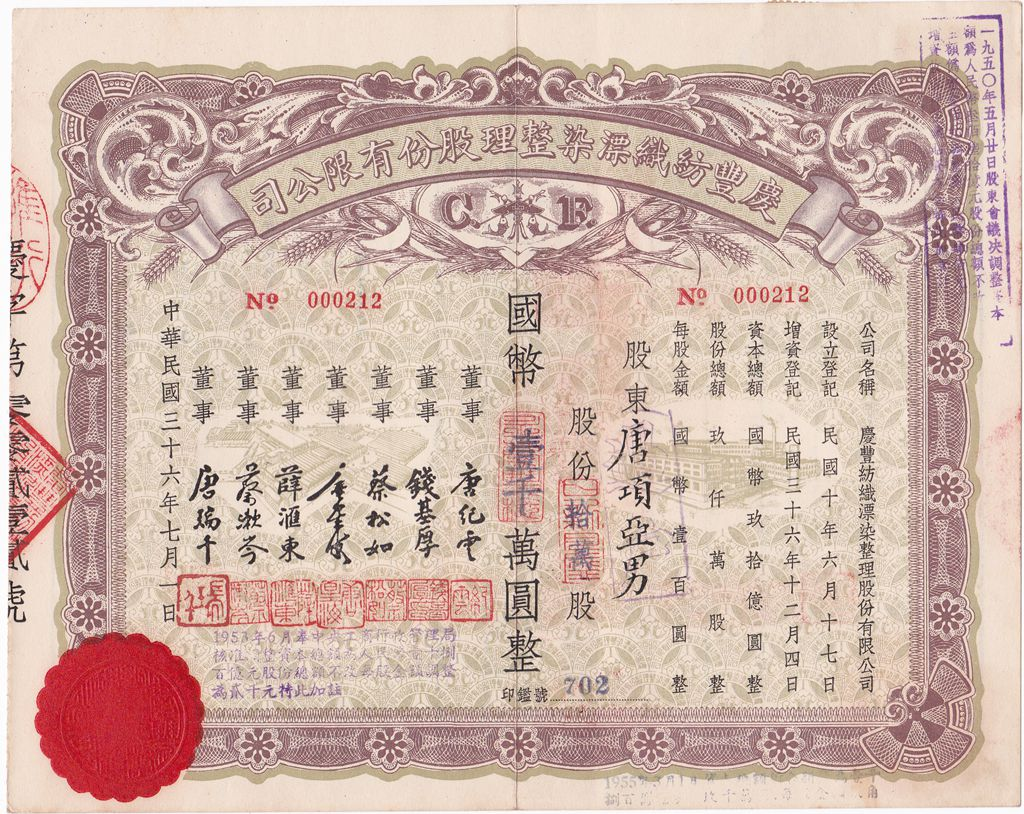 S1436, Shanghai Qing-Feng Textile Co., Stock Certificate 100,000 Shares, 1947