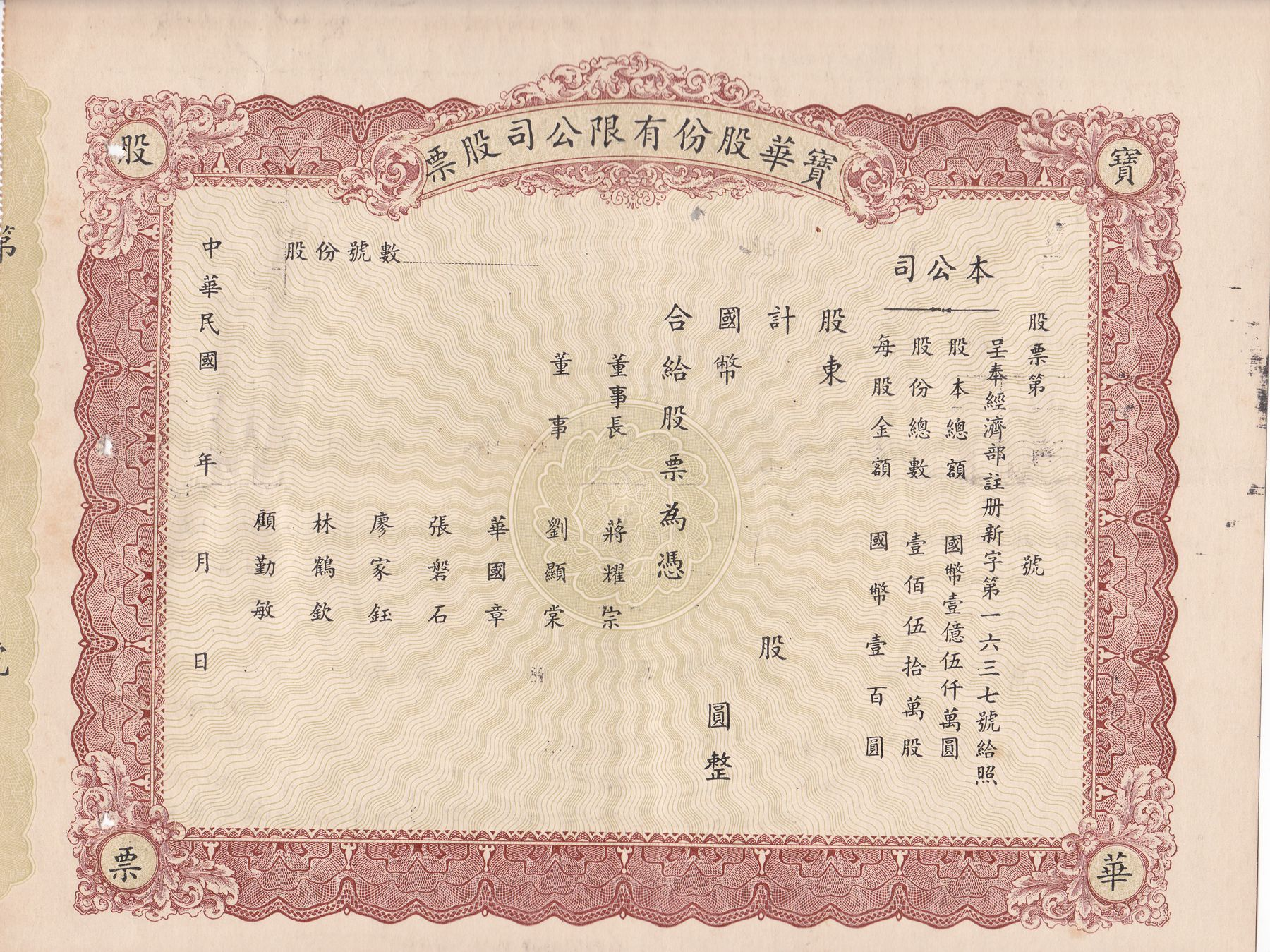 S1437, (Sold Out) Stock Certificate of Precious-China Co.,, Shanghai 1940's unissued