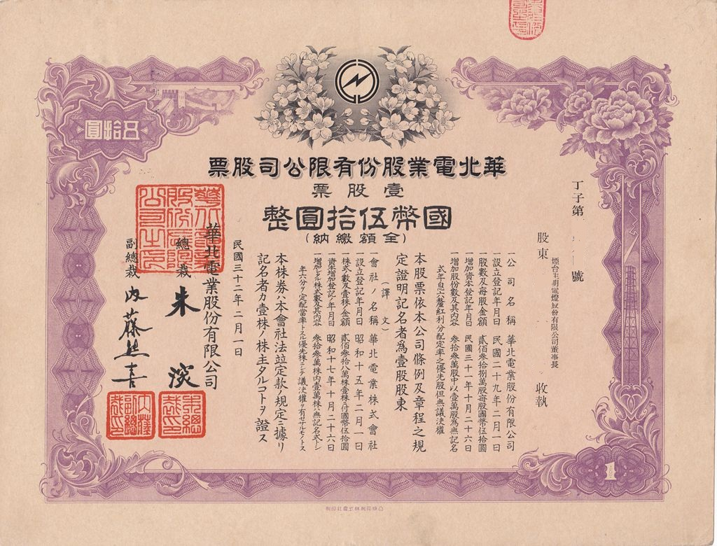 S1440, North China Electricity Co., Ltd, Stock Certificate 1 Share, 1943