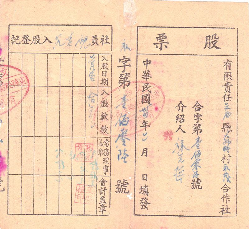S1450, Wenxi County Rural Association Stock Certificate, China Communist Area 1945 WWII, Rare